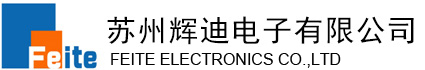 苏州辉迪电子有限公司